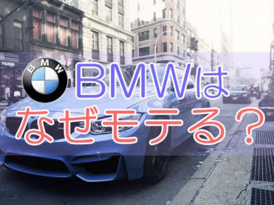 BMWはなぜモテる
