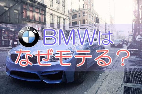 BMWはなぜモテるのか?彼氏に乗ってほしい外車1位