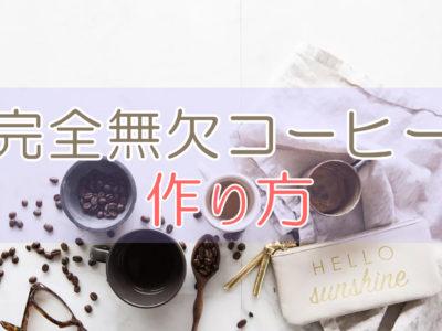 【話題】の痩せるバターコーヒー!これが完全無欠コーヒーの作り方