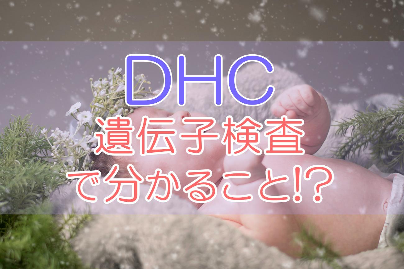 DHCの遺伝子検査ダイエット対策キットは何が分かる?口コミは?