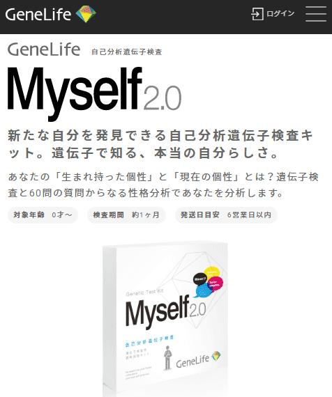 遺伝子レベルで自分の性格が把握できるジーンライフマイセルフ
