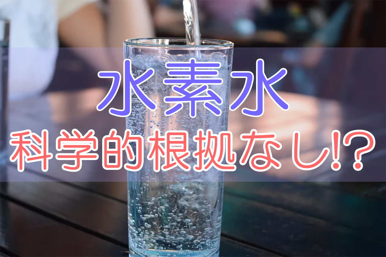 水素水について『厚生労働省の出した結論』は科学的根拠がない?