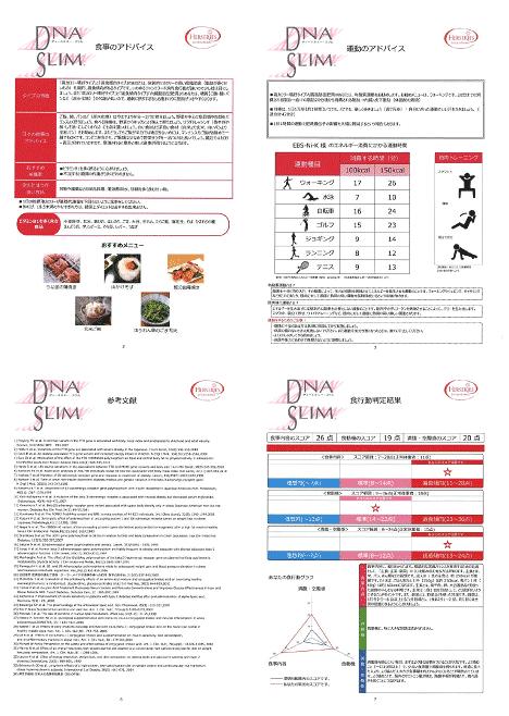 遺伝子検査結果レポート2
