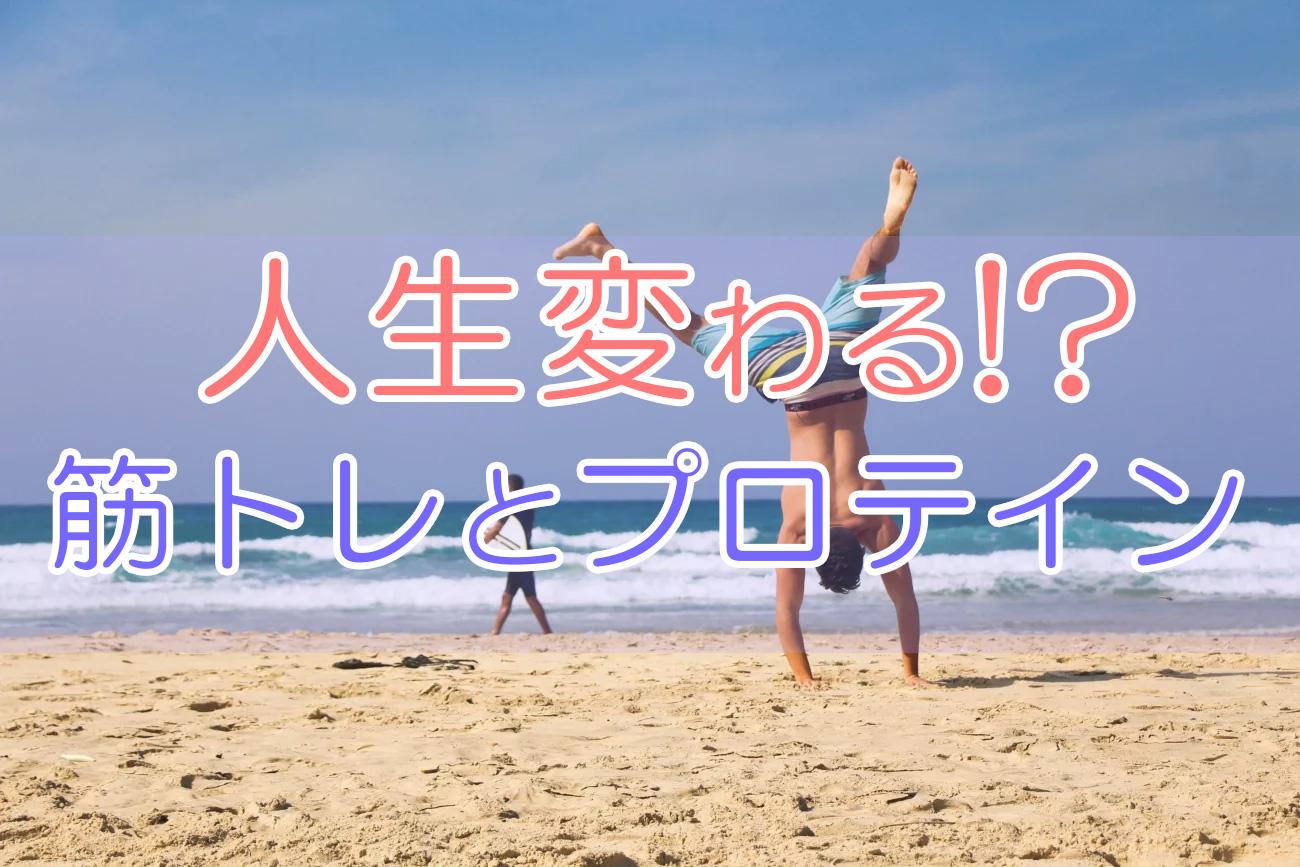 【衝撃!!】90%の人間は筋トレとプロテインで人生が変わる!?