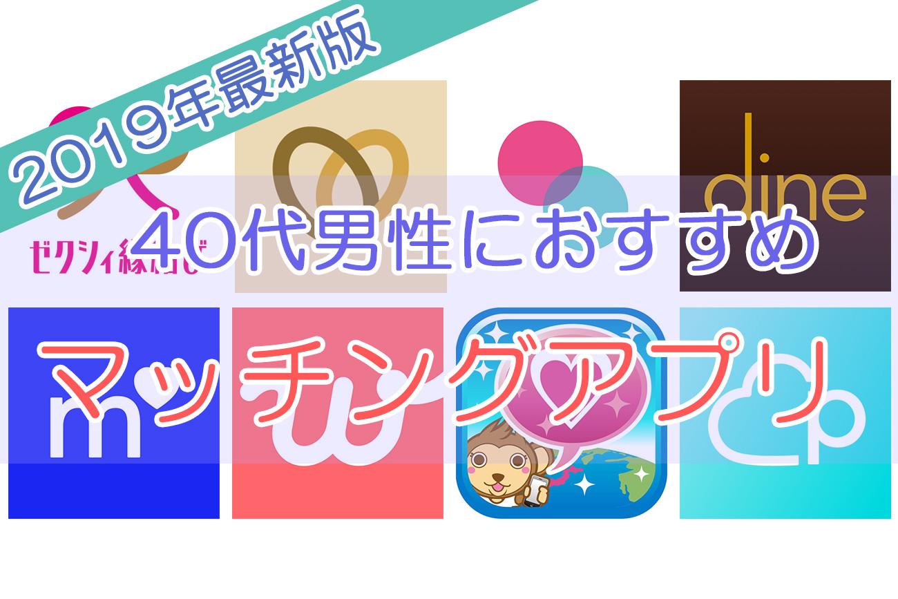 40代男性におすすめのマッチングアプリ【2019年7月最新版】
