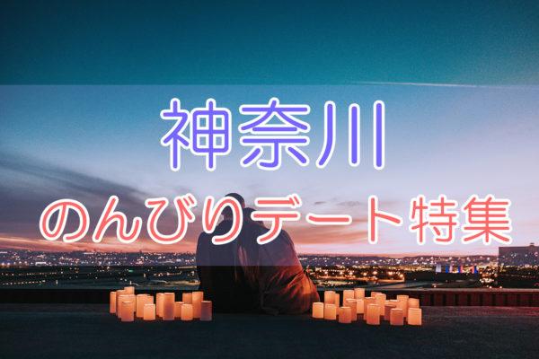 神奈川のんびりデート特集