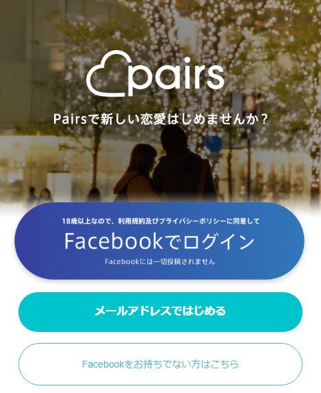 シンパパにおすすめアプリ|ペアーズ