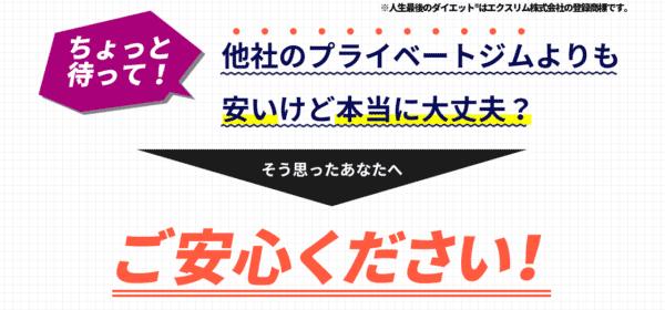 XSLIM (エクスリム)大阪梅田本店