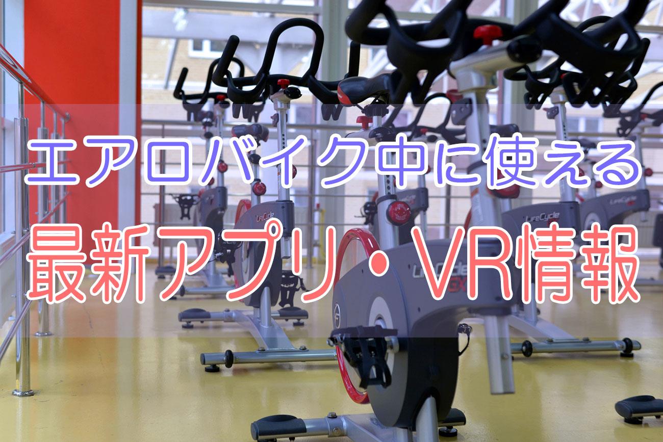 ここまで進化した!エアロバイク中に使える便利な最新アプリ・VR情報