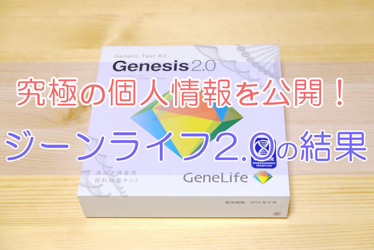 究極の個人情報を公開!ジーンライフジェネシス2.0をやってみた結果と遺伝子検査の活用方法