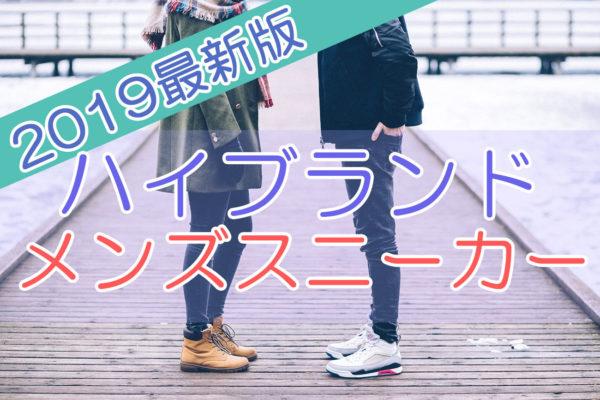 女が落ちる!40代におすすめハイブランドメンズスニーカー【2020年最新版】