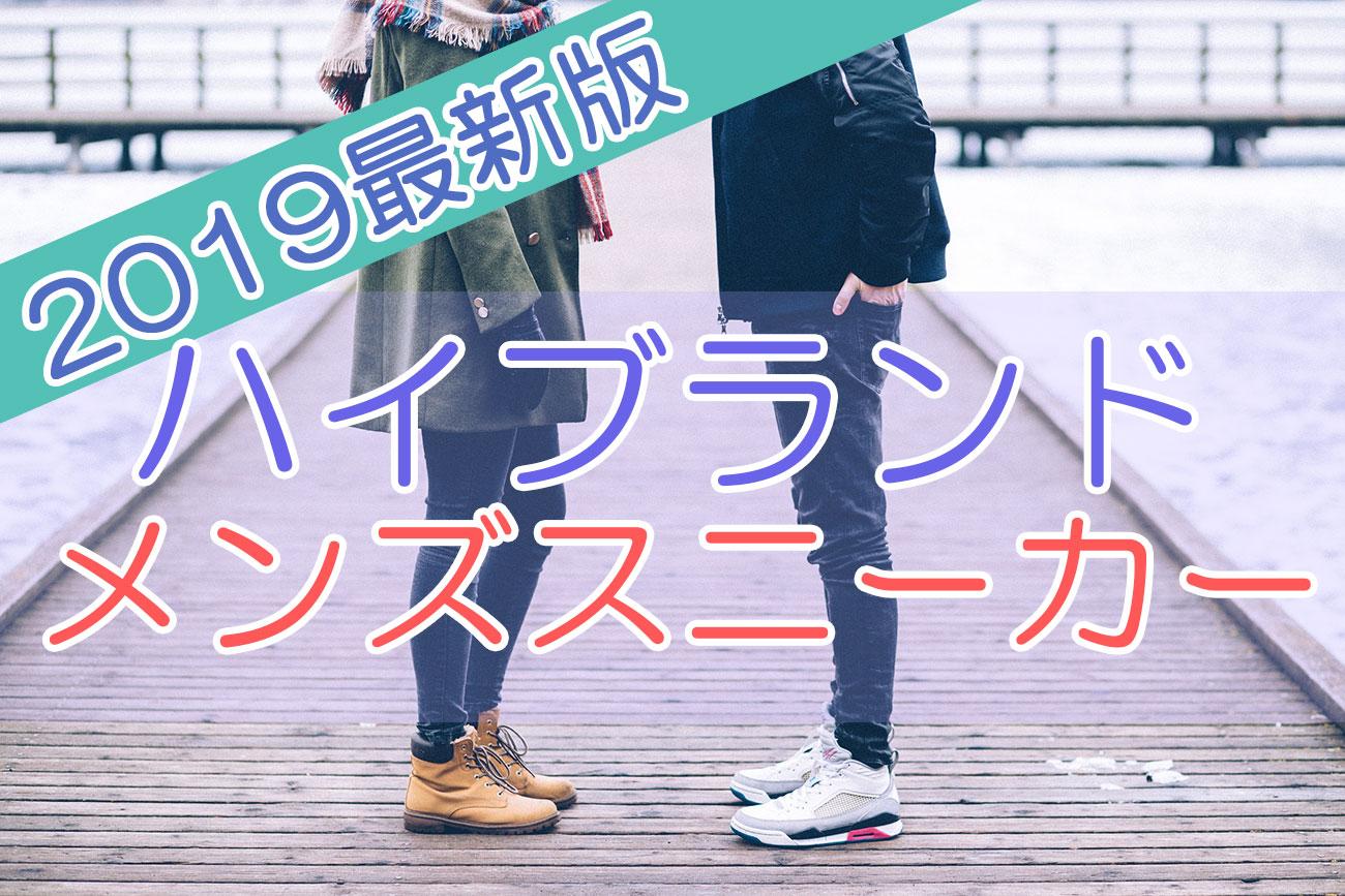ハイブランドメンズスニーカー【2019年最新版】
