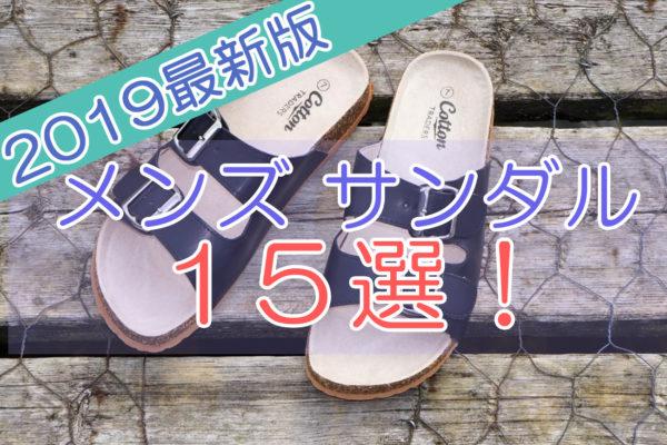 【2020年最新版】モテ度アップ!40代男性必見のメンズ サンダル特集