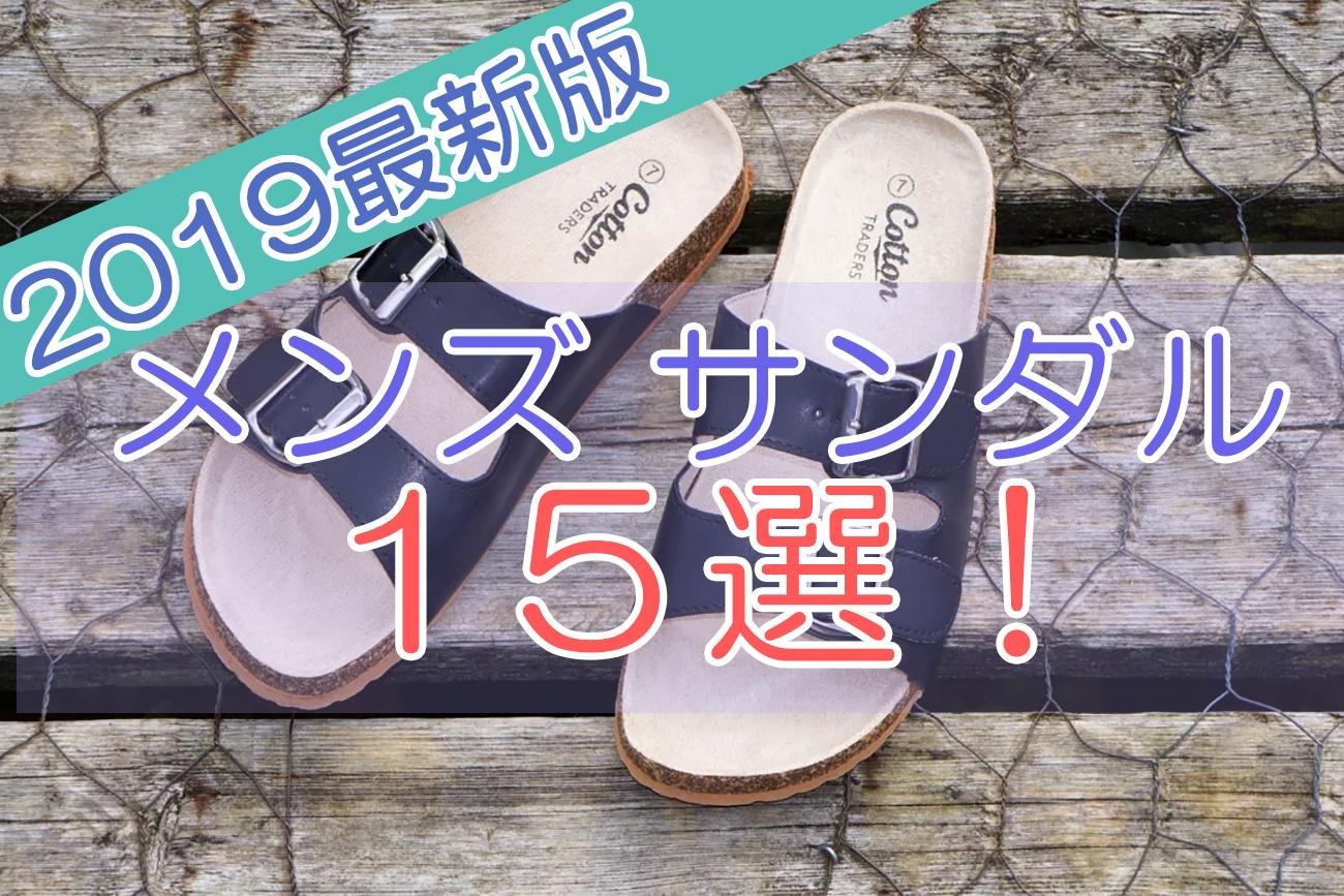 【2019年最新版】モテ度アップ!40代男性必見のメンズ サンダル特集