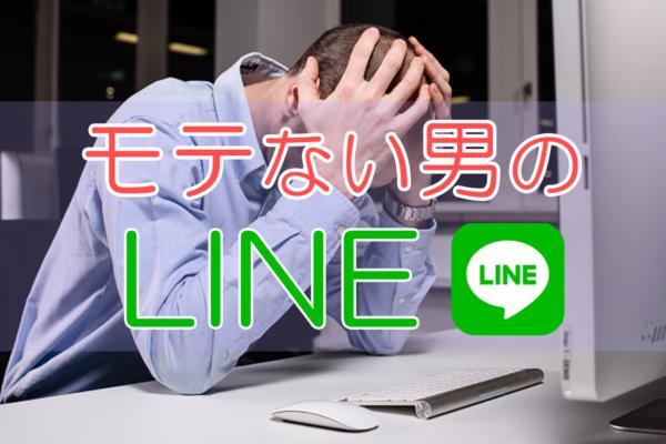 モテない男のLINE(ライン)7選とモテる男になるための方法論