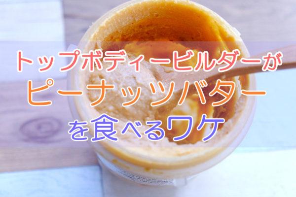 ボディービルダーの愛用食ピーナッツ バター(無糖)栄養が凄い!