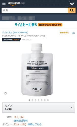 バルクオム洗顔フォーム:アマゾン最安値
