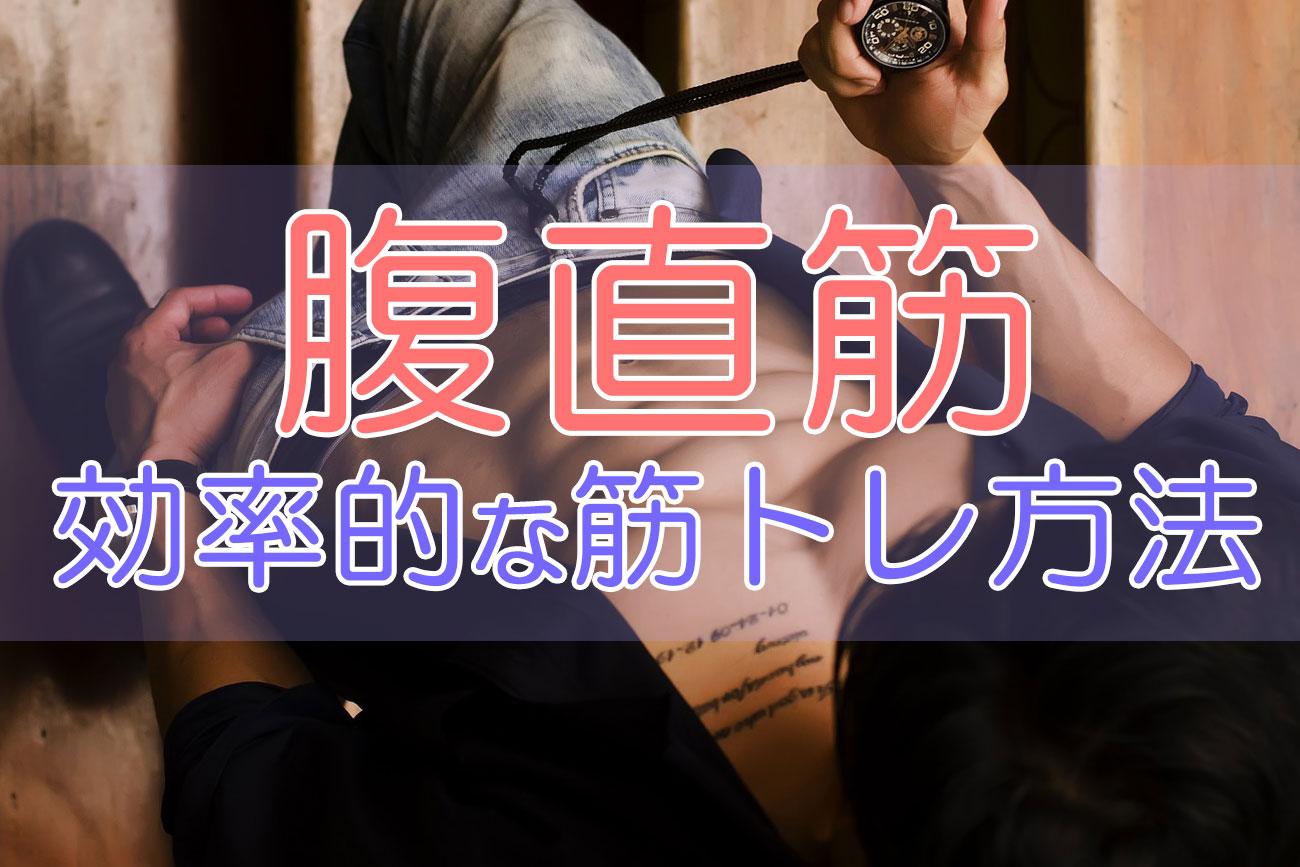 腹直筋の効率的な筋トレ方法。自重トレからストレッチまでを完全網羅