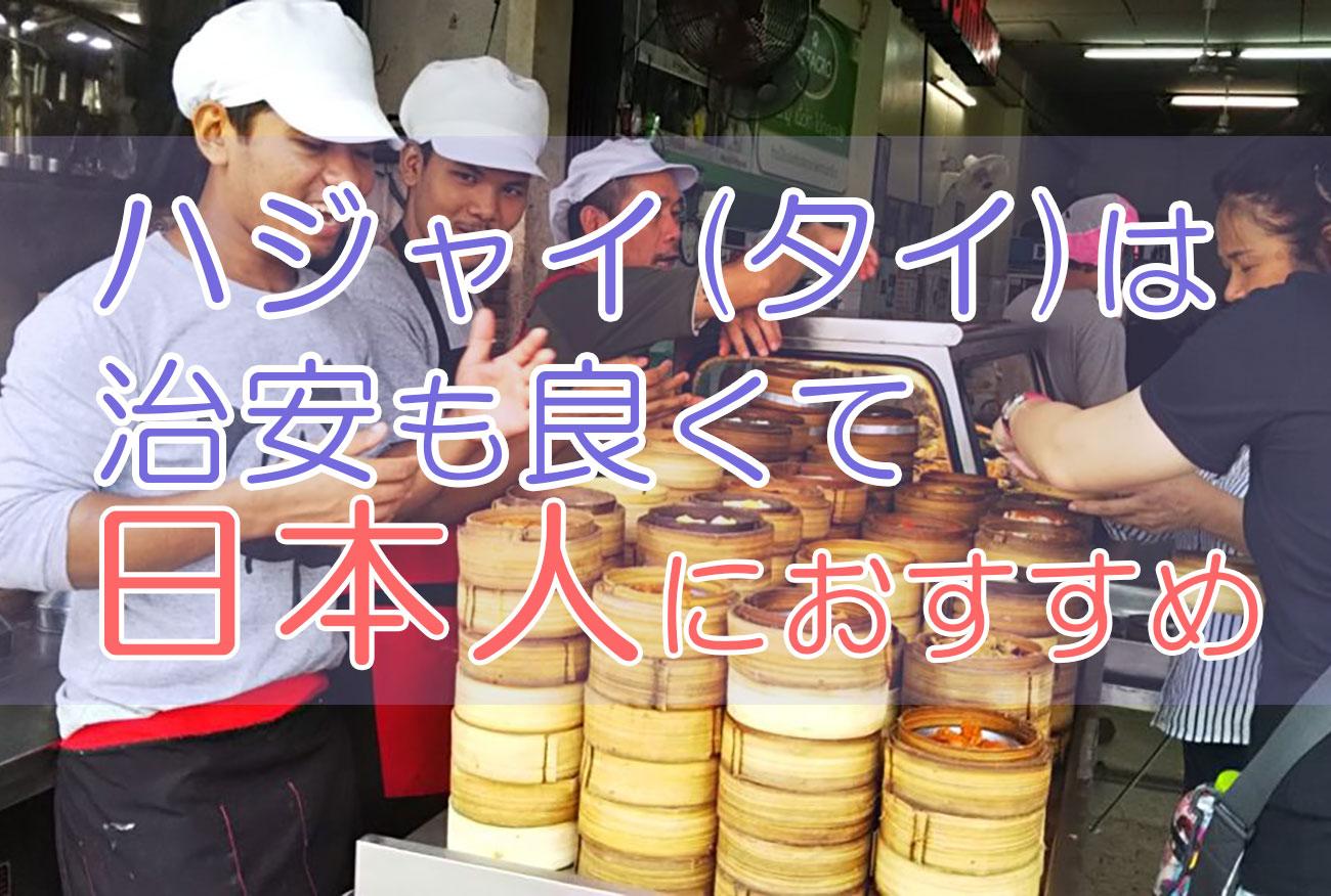 ハジャイ(タイ)は治安もよくて点心もおいしい♪日本人におすすめ