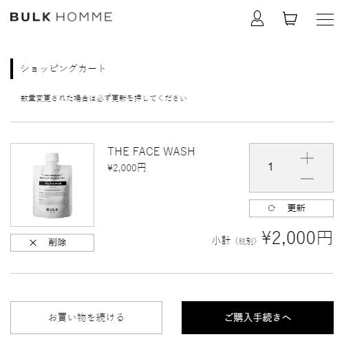 バルクオム洗顔フォーム:公式サイト