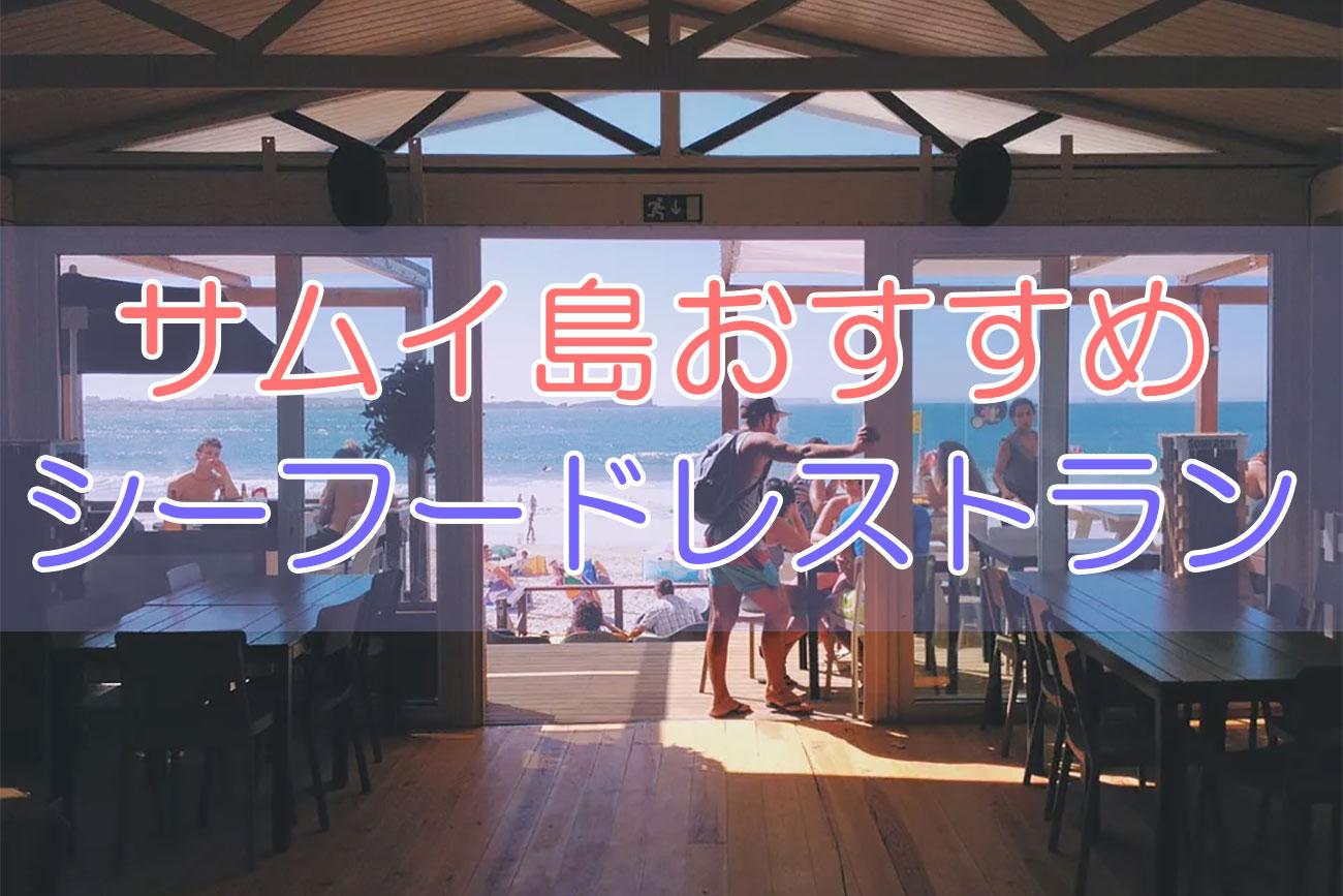 サムイ島でおすすめシーフードレストラン特集!チャウエン・ボプット【タイ】