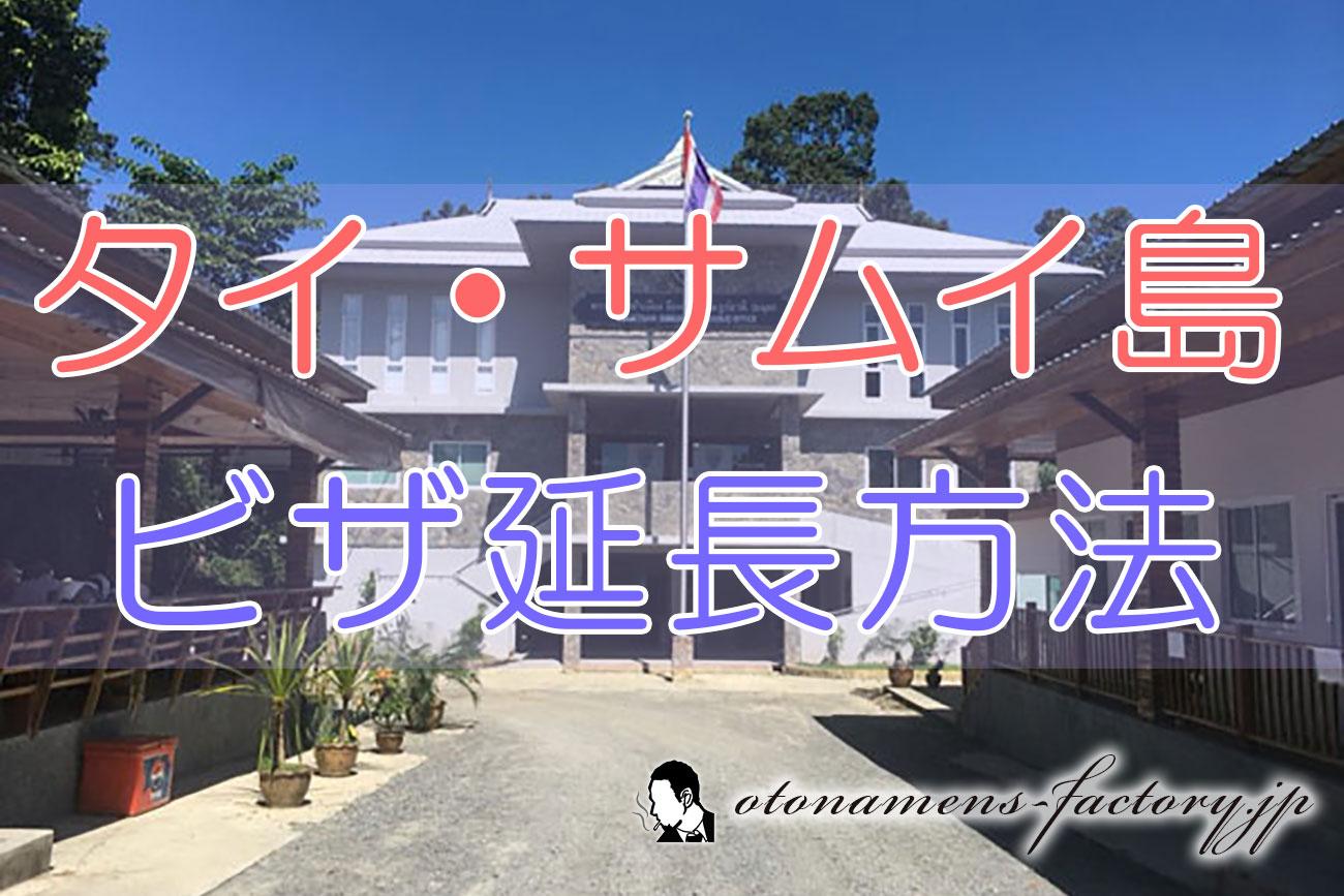 サムイ島で30日間ビザを延長する方法とイミグレーションの場所