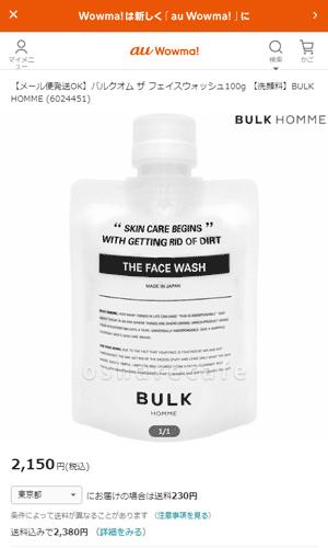バルクオム洗顔フォーム:wowma最安値