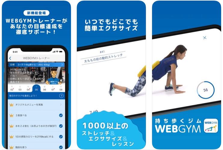 筋トレアプリランキング5位:WEBGYM 運動の習慣化をサポート!