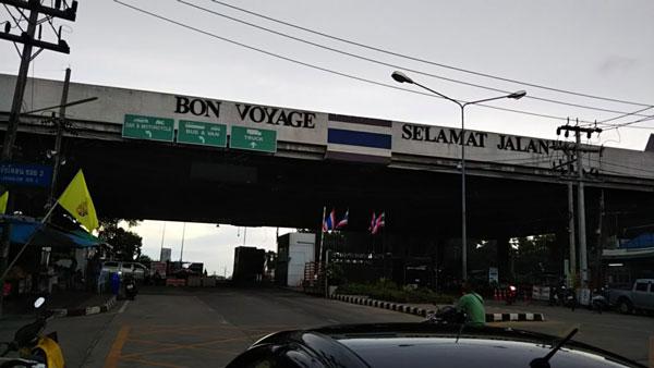 タイとマレーシアの国境