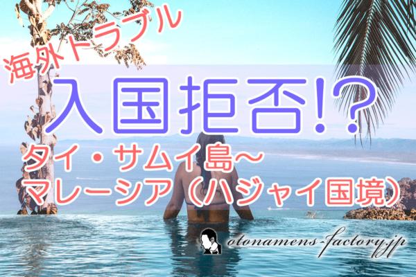 入国拒否!サムイ島からマレーシア(ハジャイ国境)への行き方・VISAの取得方法