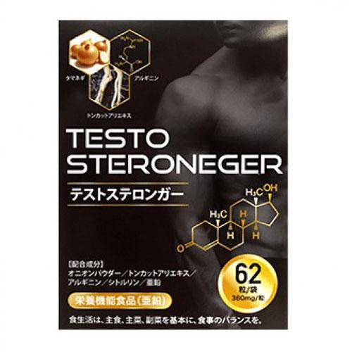 テストステロンガー