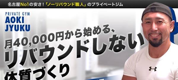AOKI JYUKU 名古屋店