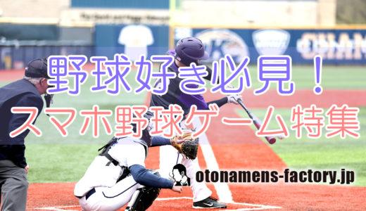 【2020年最新版】スマホ野球ゲーム特集15選!パワプロ・劇プロ・シンデレラナイン