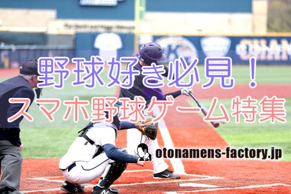 スマホ野球ゲーム