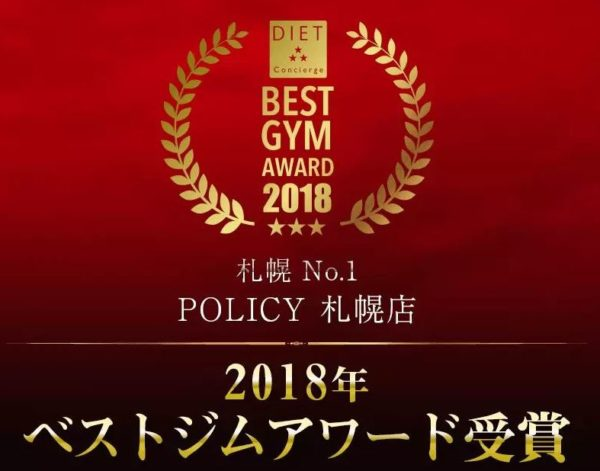 POLICY札幌