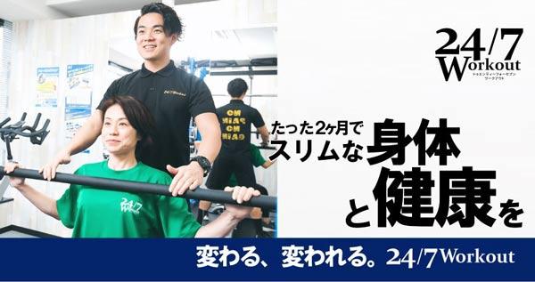 24/7ワークアウト名古屋栄店