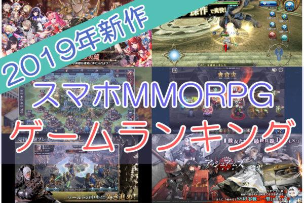 【2019年新作】新作スマホMMORPGゲームアプリランキング17選