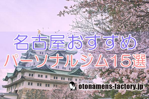名古屋のおすすめパーソナルトレーニングジム15選|料金やトレーナーの口コミ