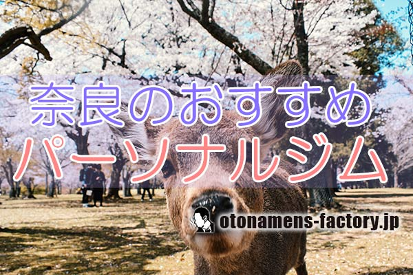 奈良のおすすめパーソナルトレーニングジム