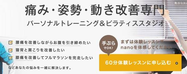 スタジオ nano伏見店、名古屋駅前店