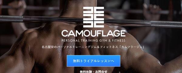 camouflauge 名古屋栄店