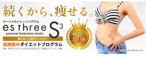 es three(栄店)