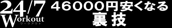 24/7ワークアウト安くなる