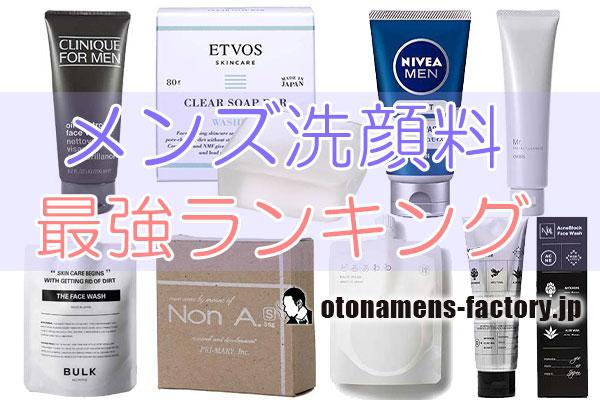 にきび・脂性肌を撃退する最強のメンズ洗顔料が判明!